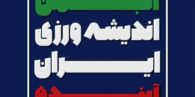 انجمن اندیشهورزی ایران آینده