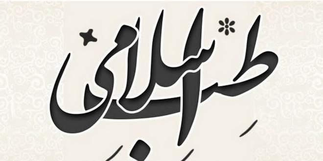 آموزش طب اسلامي