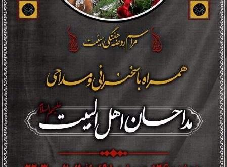مراسم یادبود شهید مدافع حرم حسن قاسمی دانا