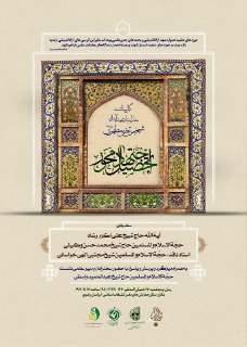 گرامیداشت مقام استاد شهید آیة الله شیخ مرتضی مطهری رحمة الله علیه