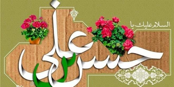 جشن میلاد کریم اهل بیت حضرت امام حسن مجتبی (علیه السلام)
