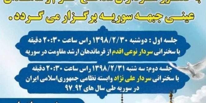 اولین جلسات روایت مقاومت سوریه در مشهد مقدس با حضور سرداران مدافع حرم و شاهدان عینی جبهه سوریه