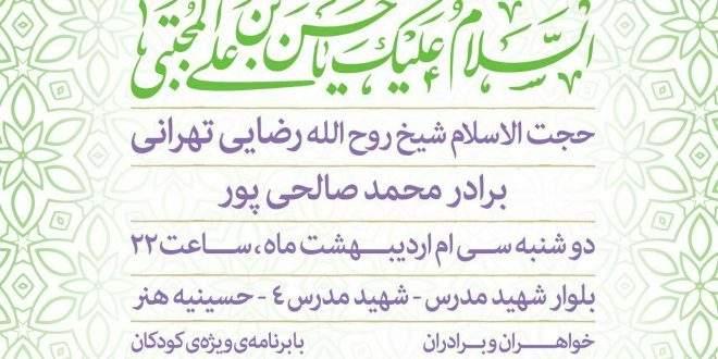 جشنمیلاد امام حسن مجتبی علیه السلام
