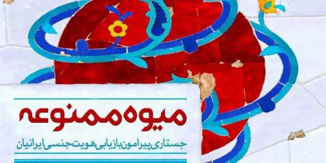 بازیابی الگوهای هویت جنسی و کاتالیزورهای بروز انقلاب جنسی در ایران