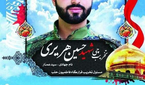 دیدار با خانواده شهید مدافع حرم حسین هریری