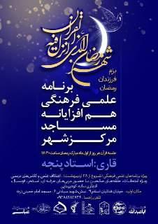 برنامه علمی فرهنگی هم افزایانه مساجد مرکز شهر