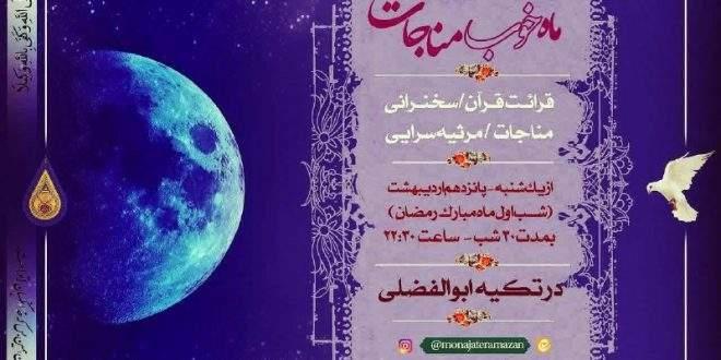 مراسم مناجات شبهای ماه مبارک رمضان در نیشابور