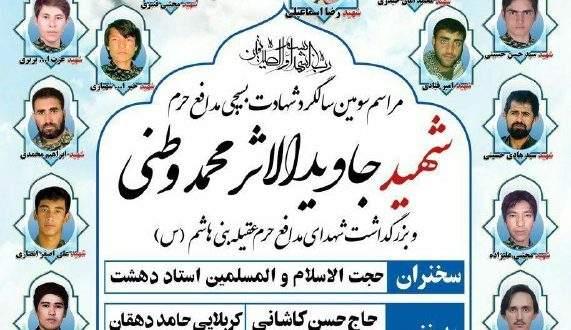 سالگرد شهادت بسیجی مدافع حرم شهید جاویدالاثر محمدوطنی