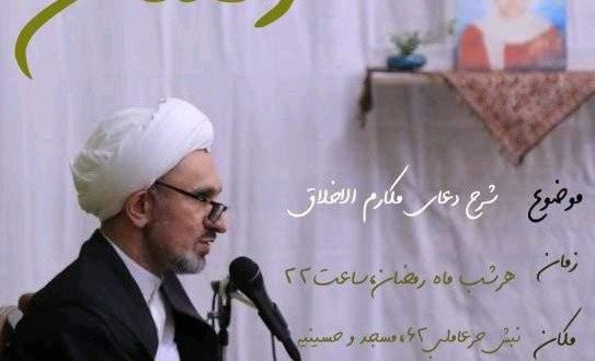 سلسله جلسات ماه مبارک رمضان