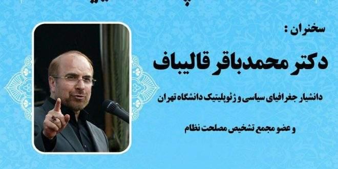 سخنرانی علمی تخصصی با موضوع FATF و مسائل و چالش های ژئوپلیتیک ایران
