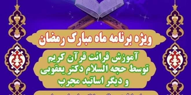 ویژه برنامه ماه مبارک رمضان