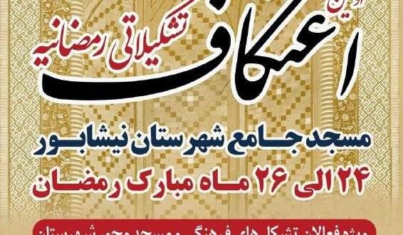 اعتکاف تشکیلاتی رمضانی شهرستان نیشابور