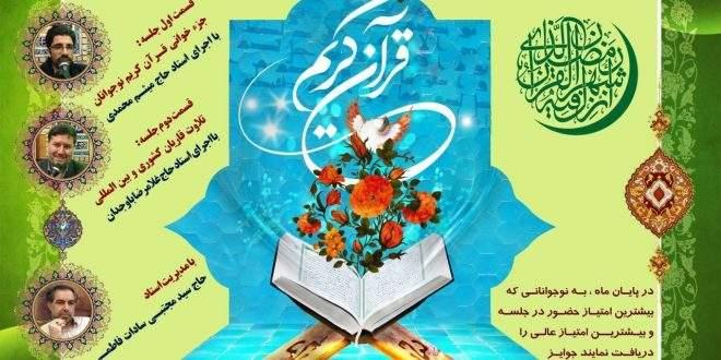 تلاوت کلام الله مجید جامعه قاریان قرآن مشهد