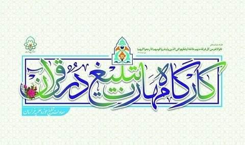 کارگاه مهارت تبلیغ در قرآن