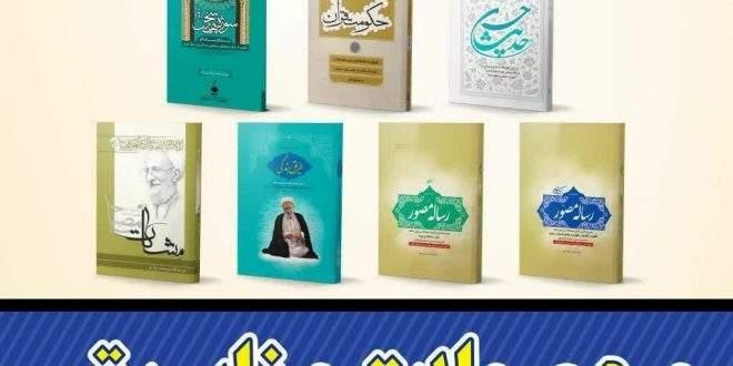 محصولات مناسبتی ویژه رمضان ۹۸