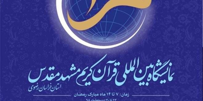 نمایشگاه بین المللی قرآن کریم مشهد