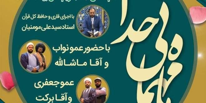 ویژه برنامه جشن میلاد امام حسن 《علیه السلام》