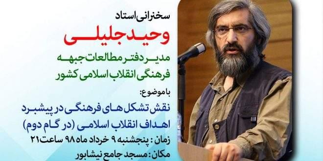 سخنرانی استاد وحید جلیلی