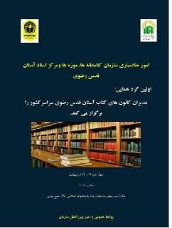 گردهمایی مدیران کانون های کتاب آستان قدس رضوی سراسر کشور