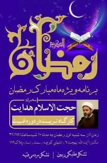 برنامه ویژه ماه مبارک رمضان
