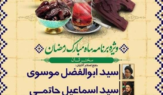 ویژه برنامه ماه مبارک رمضان در تربت حیدریه