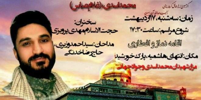 سالگرد شهید مدافع حرم