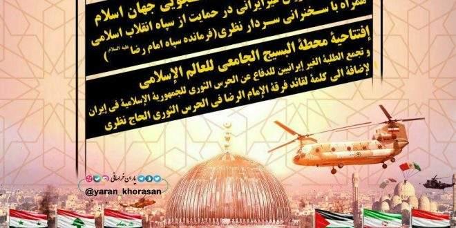آیین افتتاحیه پایگاه بسیج دانشجویی جهان اسلام
