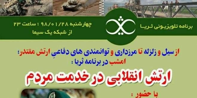 اولین برنامه زنده ثریا در سال ۹۸/ ارتش انقلابی؛ در خدمت مردم