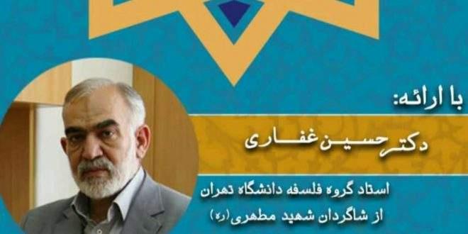 سلسله جلسات تفسیر احتجاج امام رضا علیه السلام با عمران صابی