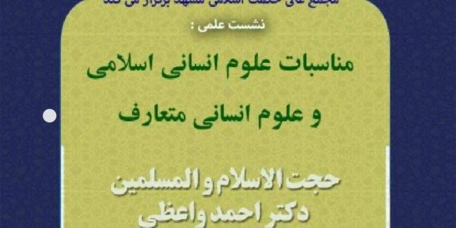 """مناسبات علوم انسانی اسلامی و علوم انسانی متعارف"""
