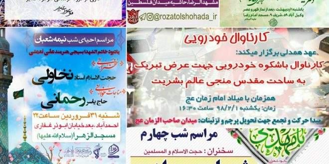 برخی از مراسمات جشن #نیمه_شعبان در مشهد مقدس