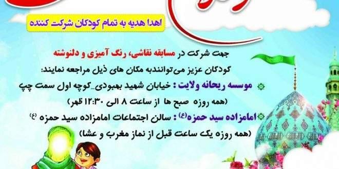 جشن بزرگ ولادت امام زمان (عج) ویژه کودکان در کاشمر
