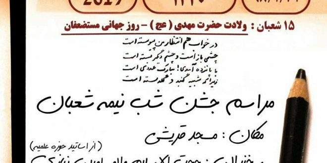 جشن شب میلاد نیمه شعبان