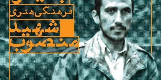 مراسم اهدای جایزه فرهنگی هنری هنرمند شهید «مهدی منصوب»