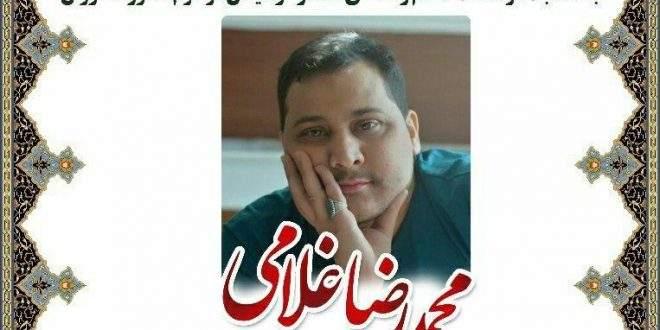 مراسم ترحیم هنرمند رسانه ای مرحوم شادروان محمد رضا غلامی