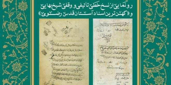 کتاب شناسی شیخ بهایی