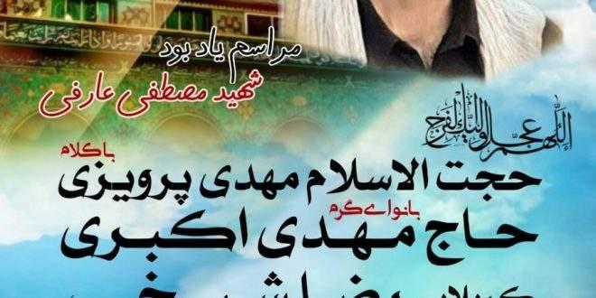 مراسم یادبود مدافع حرم شهید مصطفی عارفی