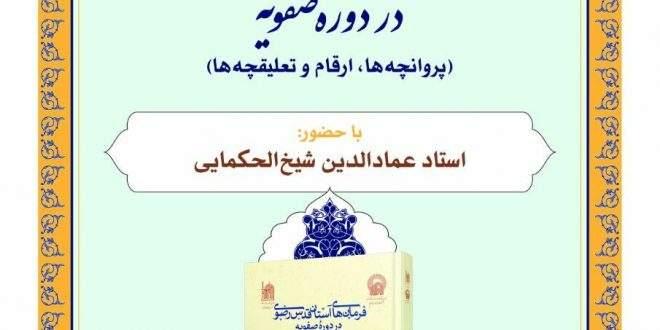 معرفی کتاب سرکار خانم دکتر شهیدی