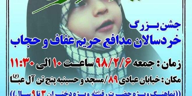 جشن بزرگ خردسالان مدافع حریم عفاف و حجاب