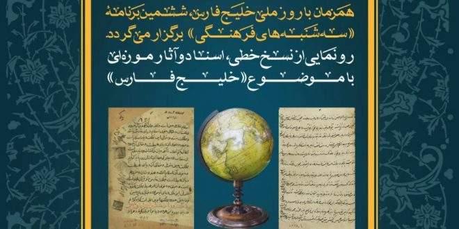 روز ملی خلیج همیشه فارس