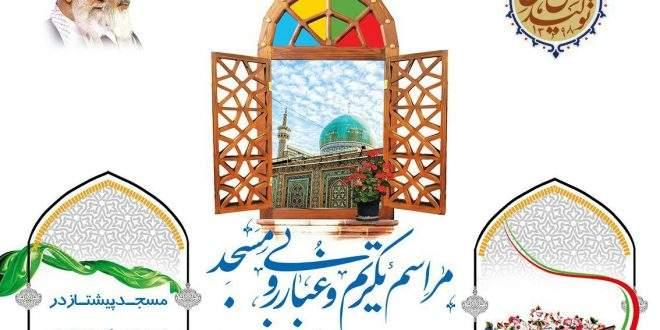 برگزاری آیین غبارروبی نمادین مسجد