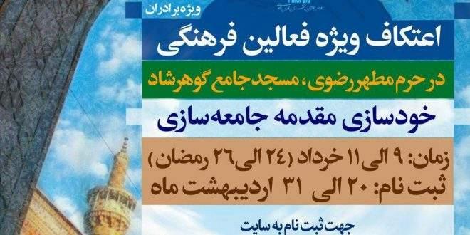 اعتکاف ویژه فعالان فرهنگی اجتماعی در حرم مطهر امام رضا علیهالسلام