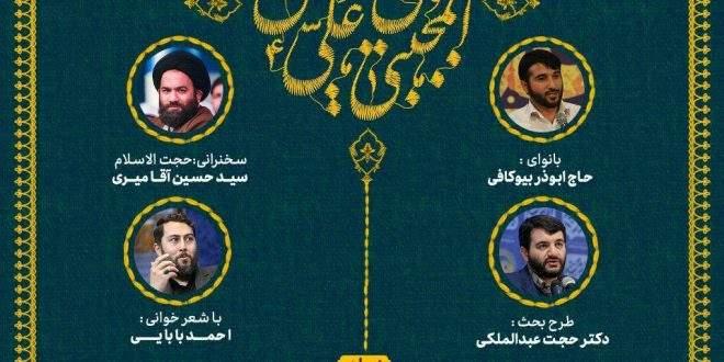 هیئت فعالان فضای مجازی و اهالی رسانه مشهد مقدس