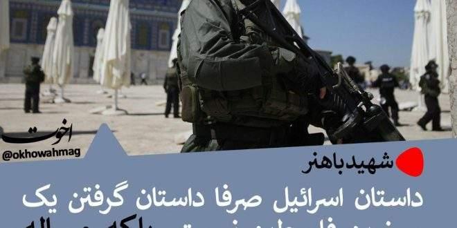 فلسطین، مساله اول جهان اسلام
