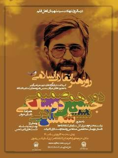 جشن دو سالگی نشست ادبی شمس