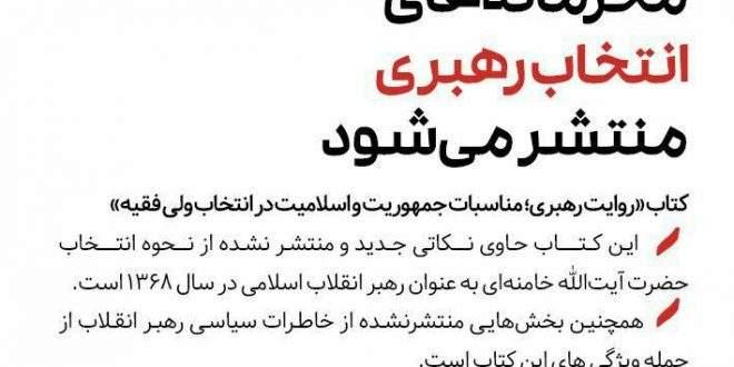 محرمانههای انتخاب رهبری منتشر میشود