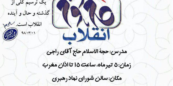 کارگاه تربیت مبلغ در راستای تبیین گام دوم انقلاب اسلامی