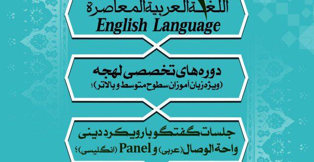 کارگاه لهجه عراقی و گفتگوی آزاد و دوره های مکالمه زبان عربی و انگلیسی