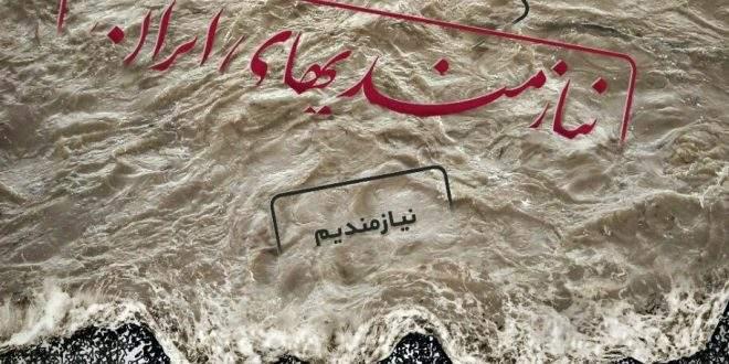 نیازمندیهای ایران