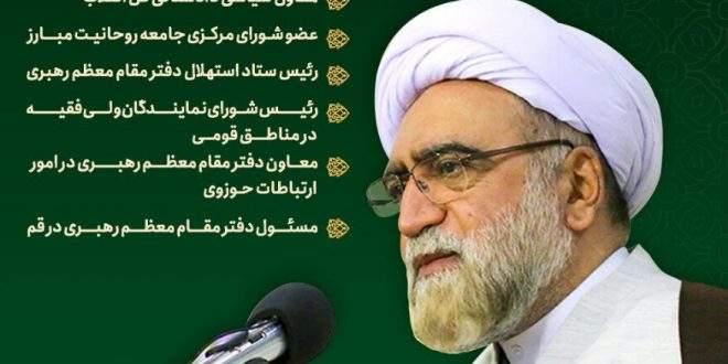 رهبر معظم انقلاب در حکمی حجةالاسلام حاج شیخ احمد مروی را به تولیت آستان قدس رضوی منصوب کردند